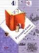 Русский язык 4 кл. Учебник в 2х частях